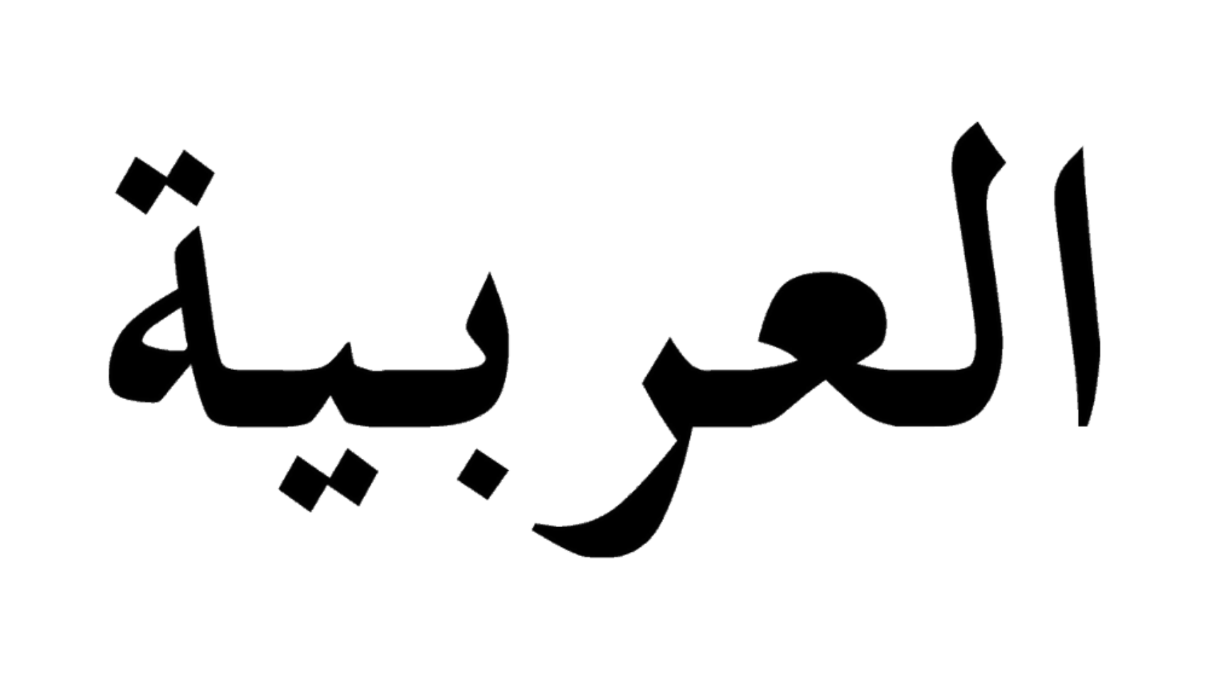 Helping Your Dyslexic Child Learn The Arabic Alphabet